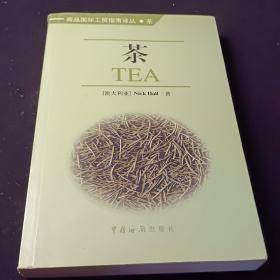茶:商品国际工贸指南译丛