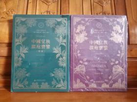 中国望族旗袍宝鉴(正+续)两本合售