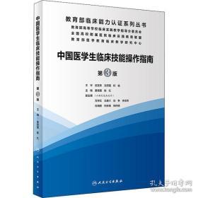 中国医学生临床技能操作指南(第3版/配增值)