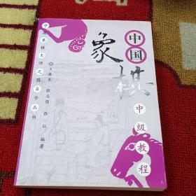 中国象棋、中级教程