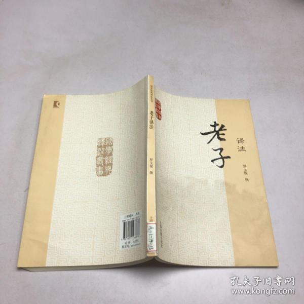 国学经典译注丛书:老子译注