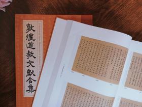 敦煌道教文献合集(第1册+第2册)                          王卡 主编