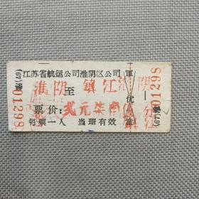 一九六七年江苏省航运公司淮阴公司船票:淮阴~镇江