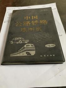 老地图【中国公路铁路地图册】那时全国铁路还很少
