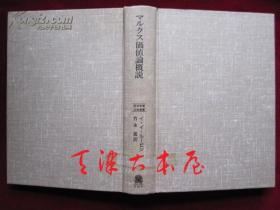 マルクス価値論概説(日语原版 精装本)马克思价值论概论