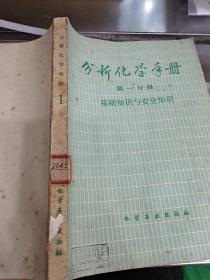 分析化學手冊1(基礎知識與安全知識)