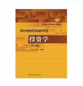 广东自考教材 07250 2750 投资学原理 投资学 第五版 2017年版 郎荣燊 中国人民大学出版社