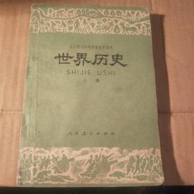 老课本—《世界历史》(上册)全日制十年制学校高中课本