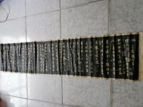 米芾【将之苕溪戏作呈诸友】老拓片(长3.9米,宽39公分)