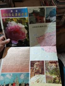 河南省交通图97版
