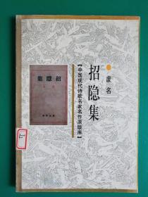 招隱集(中國現代詩歌名家名作原版庫)