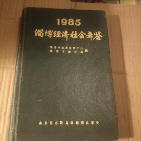 1985《淄博经济社会年鉴》(精装本)