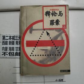 中共新刑法释论与罪案(上)册