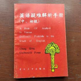 英语疑难解析手册(新书未使用)