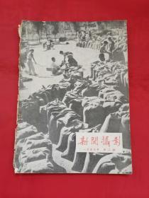 新闻摄影1959年第2期(封二毛主席亲切会见农民代表,1958年新刊画报概观)