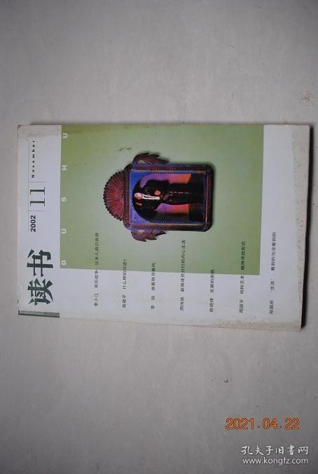 读书(2002年第11期)【亲历战争;让女人自己说话(李小江)。让知识富于人性和情感(吴小英)。多元的妇女学(钟雪萍)。文化身份建构的欲求与审思(姚新勇)。还地理学一份人情(唐晓峰)。记忆和心灵(索金梅)。发展的困惑(陈晓律)。有限的公正(李风圣)。纯粹艺术:精神寻找形式(周国平)。公法的政治之维(陈小文)。自由的真义(陈刚)。伟大的传统(韩水仙)。《哈姆雷特》中的莎士比亚(苏福忠)。等】