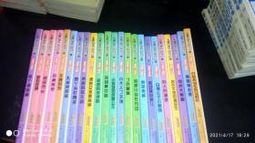 淘气包马小跳:23本合售(漫画升级版)