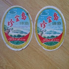 珍宝岛啤酒商标