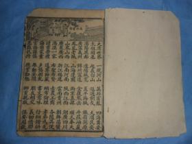 清代,(稀见)带图《大清杂字》,每页有一个插图,一册全
