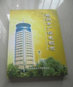 柳州市广播电视志(品好)