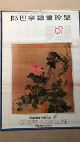 1997年郎世宁绘画珍品(13张全)挂历