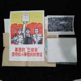 """1967年新华社展览照片:《革命的""""三结合""""是夺权斗争胜利的保证》•新闻展览照片15张 全•配宣传画一张红印说明四张•带原纸袋包装•照片有磨损如图片所示!"""