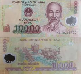 古钱币,老钱币,越南2014~2018年版本10000盾 1万塑料钞 全新UNC 非常特别的材质,非常稀有难得,意义深远,可谓古钱币收藏的珍品,孤品,神品
