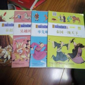 漫画历史故事丛书 2017年