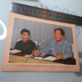 毛主席和林副主席在中国共产党第八届扩大的第十二次中央委会全会上  文革时期画  32开彩色老画片
