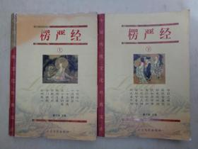 中国传统文化经典文库:楞严经(上下册)