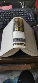 中国历史辞典 (32开本精装.非馆藏)  包快递费