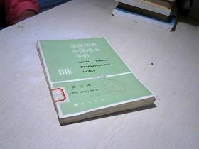 汉语拼音中国地名手册.