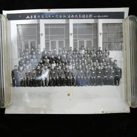 1983年山东省六届人大一次会议济南代表团合影•尺寸25x30厘米