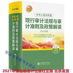 正版包邮 2021年版中华人民共和国现行审计法规与审计准则及政策解读 立信会计出版社审计法律法规书籍审计法规审计制度审计准则 本书赠送550页电子资料