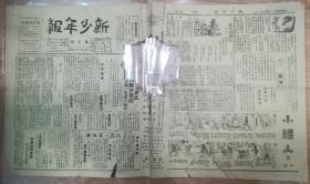 1946年《新少年报》