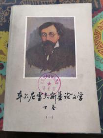 车尔尼雪夫斯基论文学 下册 第一卷