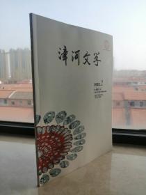山西地域文化系列---《漳河文学》---2020第2期--文学双月刊---虒人荣誉珍藏