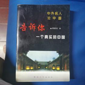 告诉你一个真实的中国:中外名人论中国