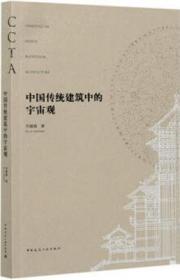 中国传统建筑中的宇宙观 9787112254835 刘晨晨 中国建筑工业出版社 蓝图建筑书店