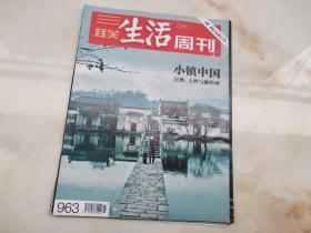 三联生活周刊2017年第47期