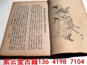 【民国】三国演义【1-120回】全套  #4970