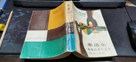 弗洛尔和她的两个丈夫(拉丁美洲文学丛书)32开本  包邮挂费