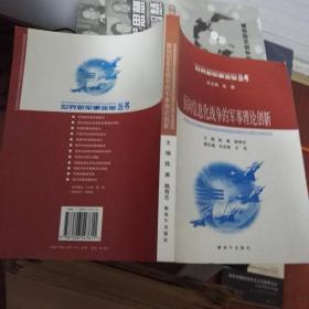 面向信息化战争的军事理论创新——世界新军事变革丛书
