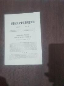 安徽医药卫生学术讲座资料 第6讲