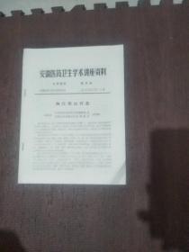 安徽医药卫生学术讲座资料 9讲