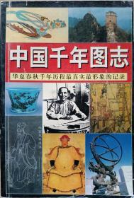 《中国千年图志》(公元1000---1899年)