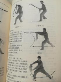 巫家拳(一。二)