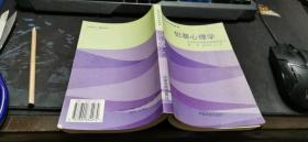 高等学校法学教材-犯罪心理学  大32开本