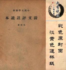 【复印件】清文评注读本第四册