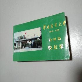 华南农业大学1909--1999农学系 校友录